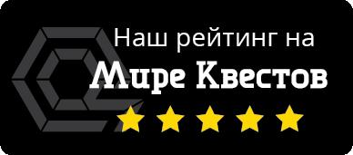 Отзывы на Квест в реальности Тайны Чернобыля (iLocked)